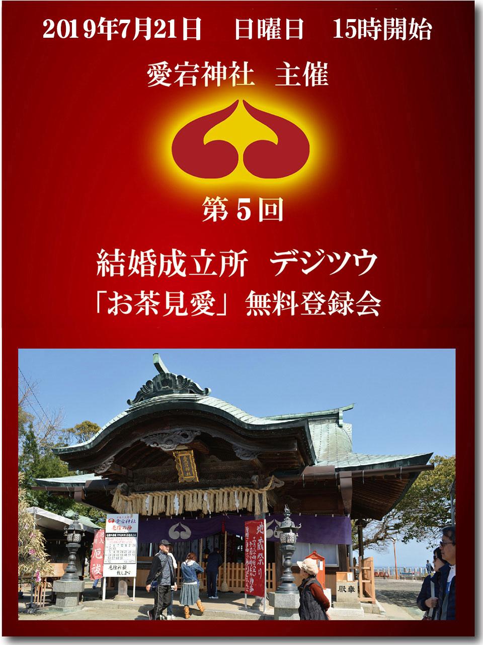 無料 お見合い登録会、愛宕神社