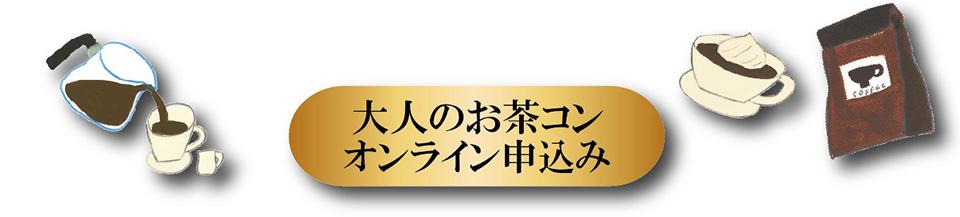 """大人のお茶コン申し込み"""""""