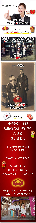 """40代男性婚活資料申し込み"""""""