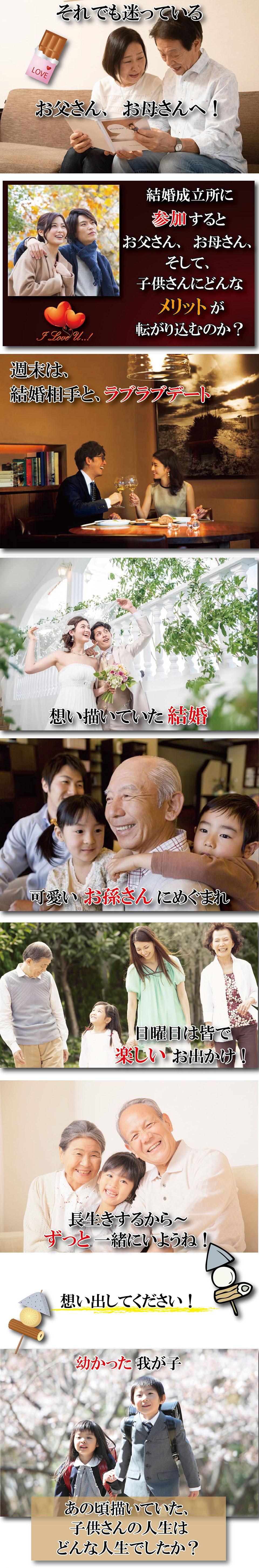 50代独身男性結婚